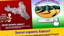 krym-kavkaz-kto-kogo_1.jpg