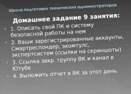 nastrojka-po-domashnemu_1.jpg