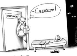 Рожой  ОБ Стену