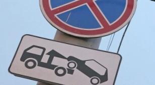 deputati-predlagayut-zapretit-evakuaciyu-avto_1.jpg