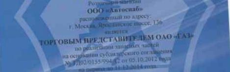 internet-magazin-avtozapchastej-gaz-nizhnij_8.jpg