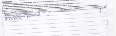 poryadok-sdachi-avtomobilya-v-remont-posle-dtp_1.jpg